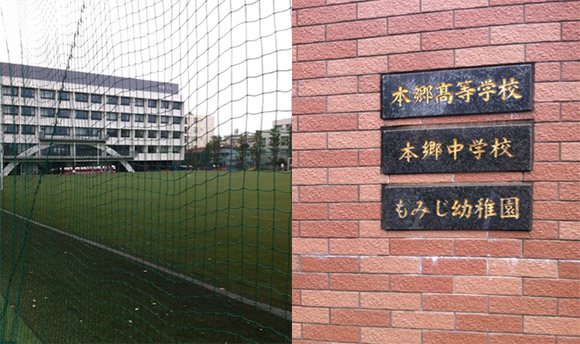 本郷中学校