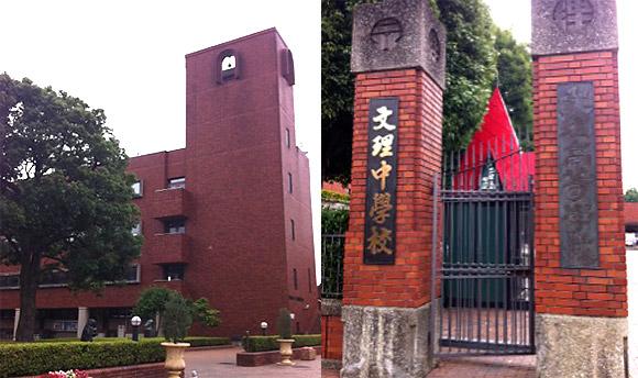 西武文理中学